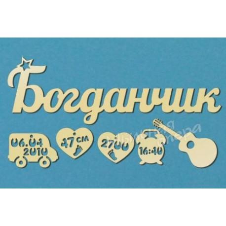 Метрика Богданчик