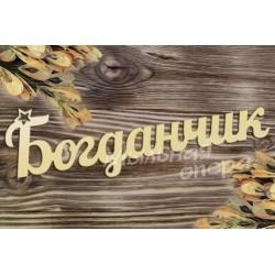 Заготовка для декупажа Надпись Богданчик шрифт9