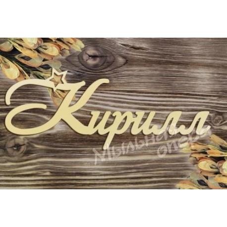 Заготовка для декупажа Надпись Кирилл шрифт2