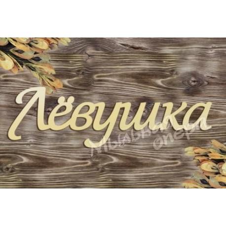 Заготовка для декупажа Надпись Левушка шрифт5
