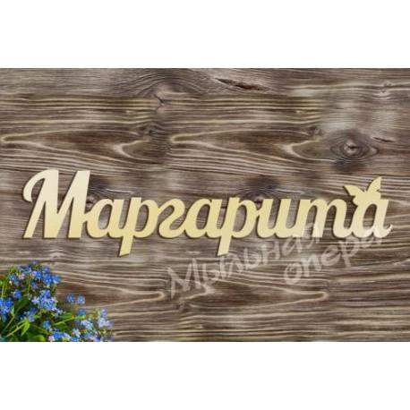 Заготовка для декупажа Надпись Маргарита шрифт9