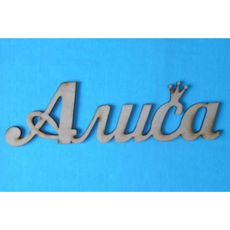 Имя Алиса