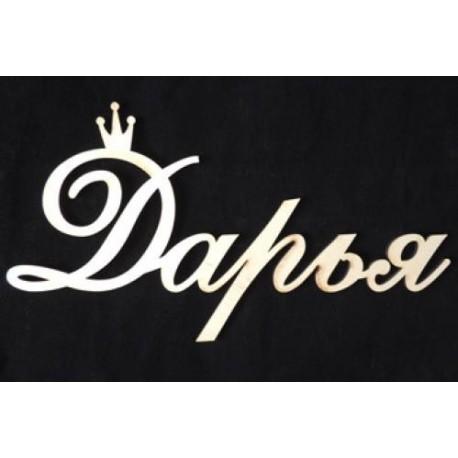 Имя Дарья