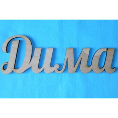 Имя Дима