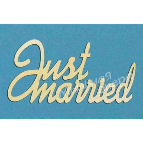 Заготовка для декупажа Надпись Just married 1