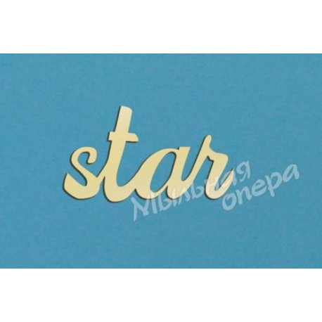 Заготовка для декупажа Надпись Star