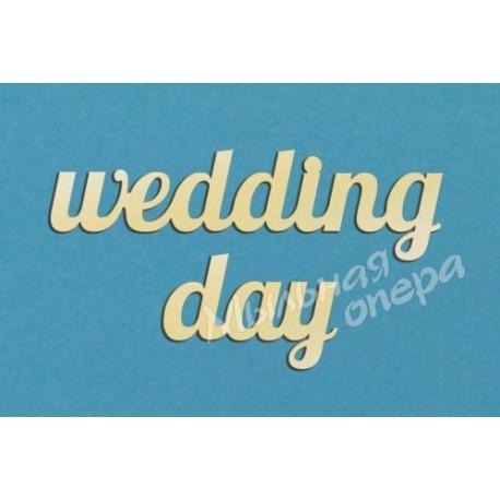 Заготовка для декупажа Надпись Wedding day