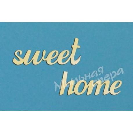 Заготовка для декупажа Надпись sweet home