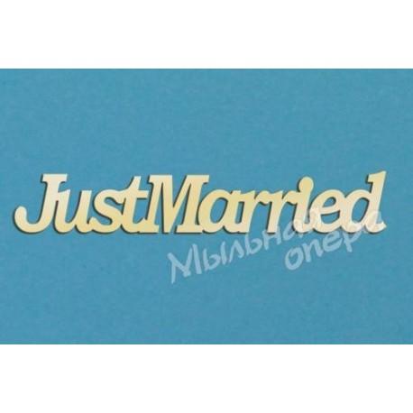 Заготовка для декупажа Надпись Just married 3