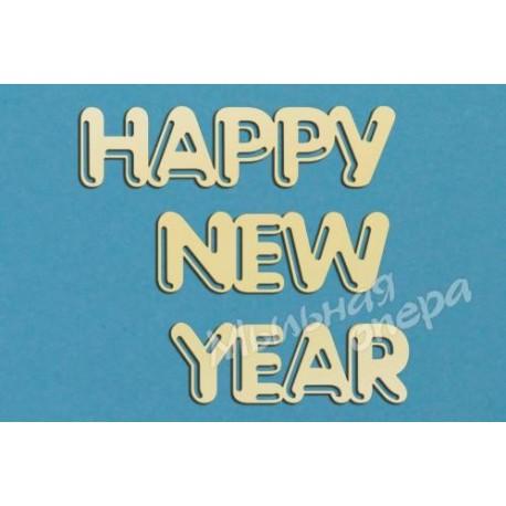 Надпись Happy New Year
