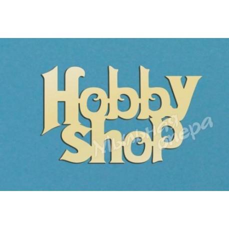 Заготовка для декупажа Надпись Hobby shop