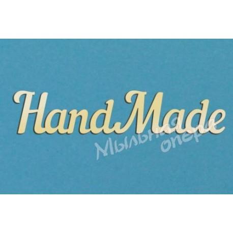 Заготовка для декупажа Надпись Hand Made