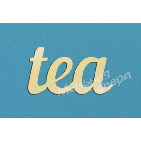 Заготовка для декупажа Надпись tea
