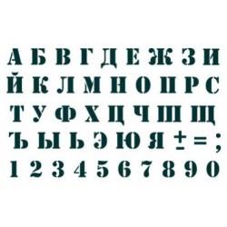 Трафарет Шрифт 1, размеры 20х30 см