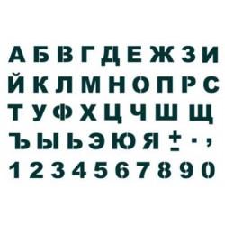 Трафарет Шрифт 2, размеры 20х30 см