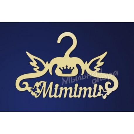 Заготовка для декупажа Плечики Mimimi