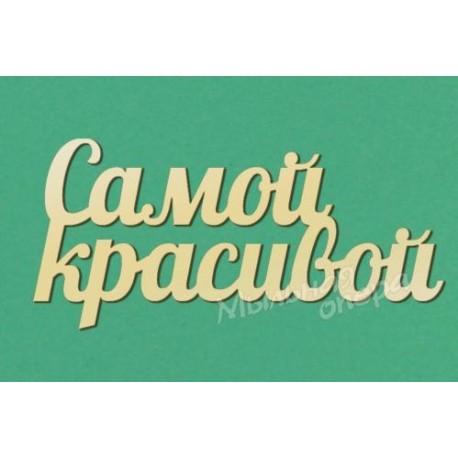 Заготовка для декупажа Надпись Самой красивой