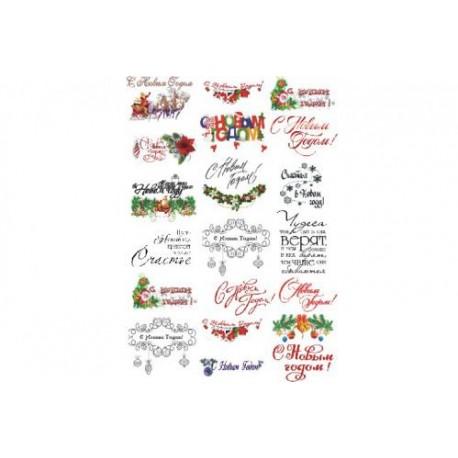 Картинки на водорастворимой бумаге Новый год Надписи