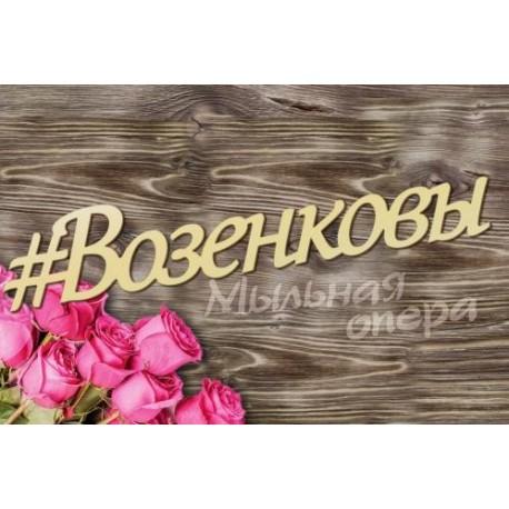 Заготовка для декупажа Надпись Возенковы шрифт5