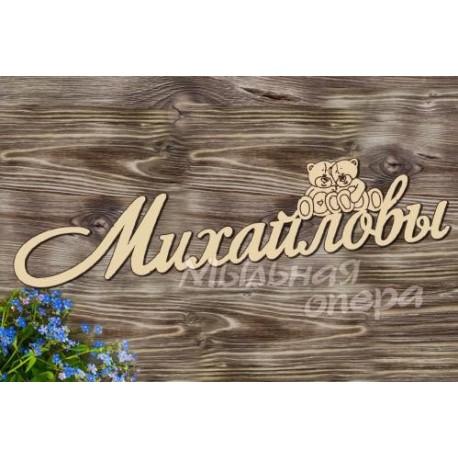 Заготовка для декупажа Надпись Михайловы шрифт2