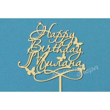 Индивидуальный макет Топпер Happy Birthday Милана