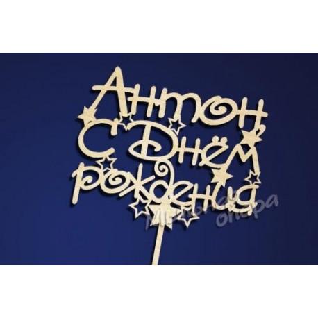 Заготовка для декупажа Топпер Антон С днем рождения