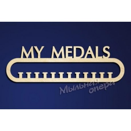 Заготовка для декупажа Медальница My Medals
