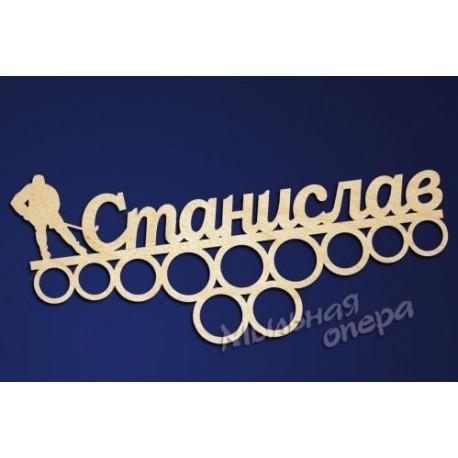 Медальница Хоккей 2 именная
