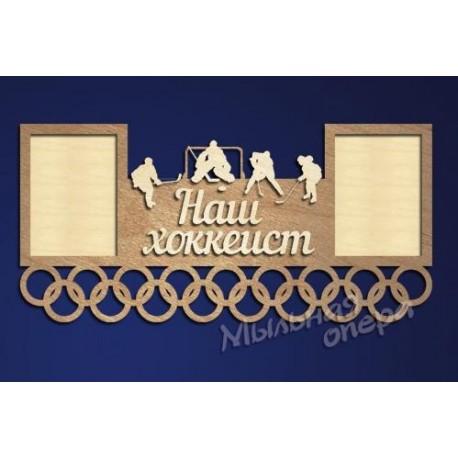 Медальница Хоккей 3