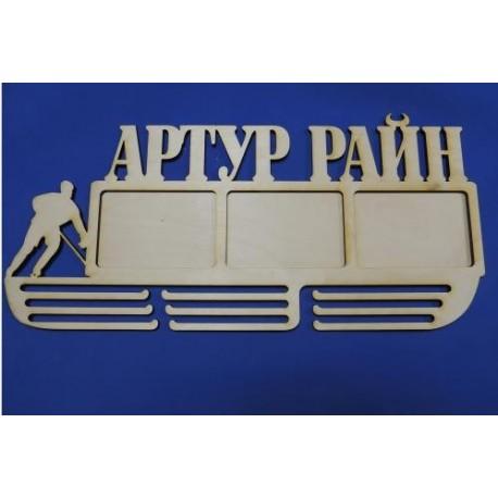 Медальница Хоккей 4именная
