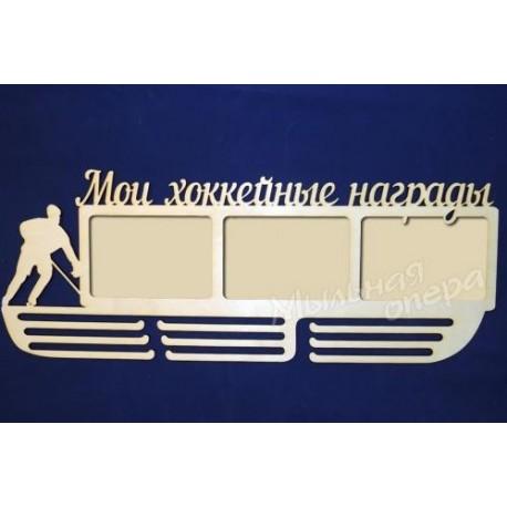 Медальница Мои хоккейные награды