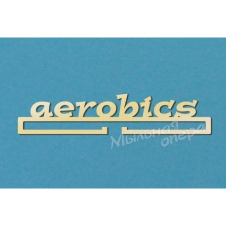 Медальница Aerobics