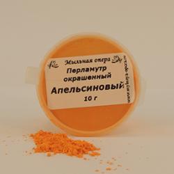 Перламутр Апельсиновый