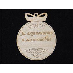 Сувенирная медаль с бантом За активность и жизнелюбие, d 6 см
