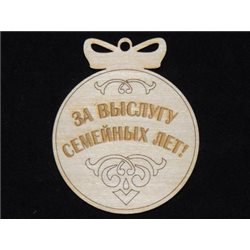 Сувенирная медаль с бантом За выслугу семейных лет! 2. Диаметр 6 см