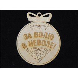 Сувенирная медаль с бантом За волю в неволе! 2. Диаметр 6 см