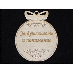 Сувенирная медаль с бантом За душевность и понимание. Диаметр 6 см