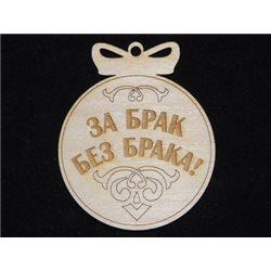Сувенирная медаль с бантом За брак без брака! 2 Диаметр 6 см