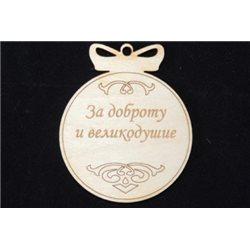 Сувенирная медаль с бантом За доброту и великодушие. Диаметр 6 см