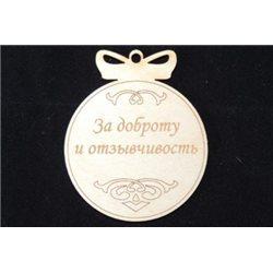Сувенирная медаль с бантом За доброту и отзывчивость. Диаметр 6 см