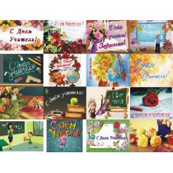Картинки на водорастворимой бумаге День Учителя