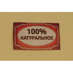Наклейка 100% natural