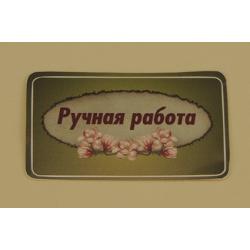 Наклейка Hand made 4