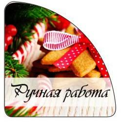 """Наклейка-уголок """"Ручная работа"""" 06"""