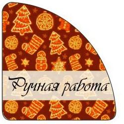 """Наклейка-уголок """"Ручная работа"""" 09"""