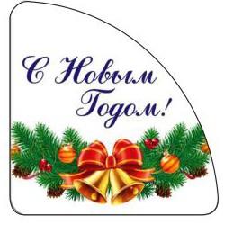 """Наклейка-уголок """"С новым годом"""" 08"""