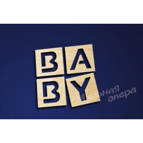 Заготовка для декупажа Бирка Кубики BABY