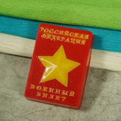 Форма ПВХ Военный билет