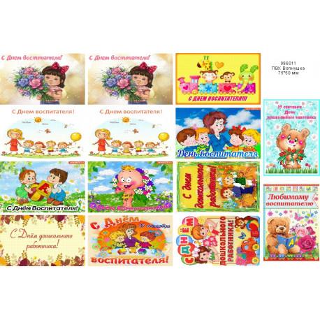 Картинки на водорастворимой бумаге День дошкольного работника ПВХ Волнушка