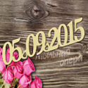 Даты свадебные